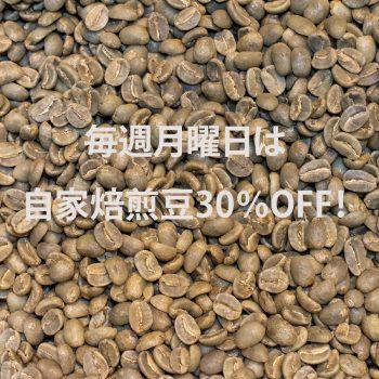自家焙煎豆30%OFF!